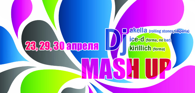 Баннер «Mash Up» для сайта Lookin-Rooms.Ru
